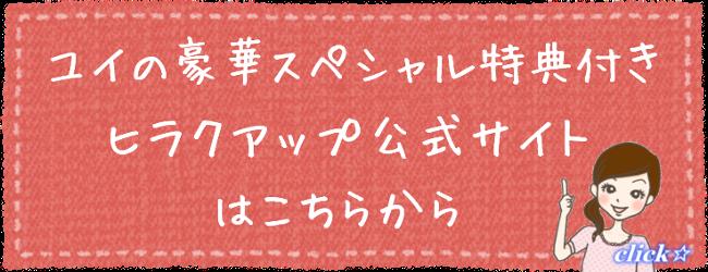 hiraku4002