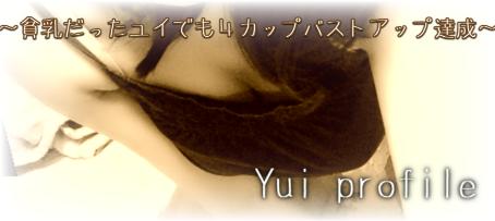 yuipon7